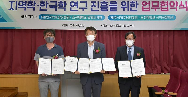 조선대-한국학호남진흥원 업무협약 대표이미지